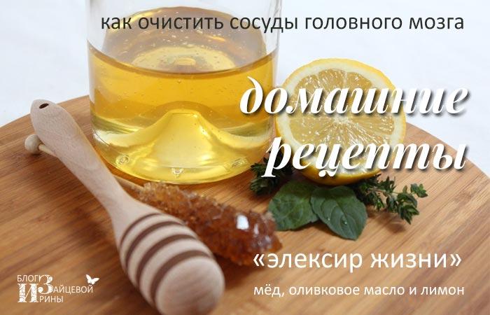 7 лимонов 3 гол.чеснока рецепт от чег