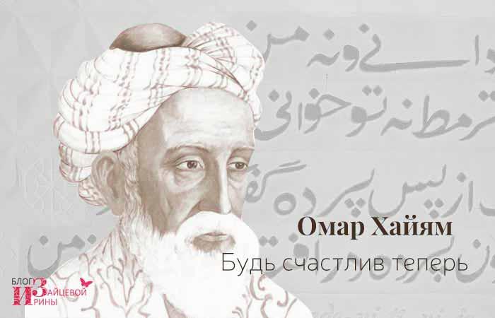 Омар Хайям и его поэтичная мудрость. Будь счастлив теперь!