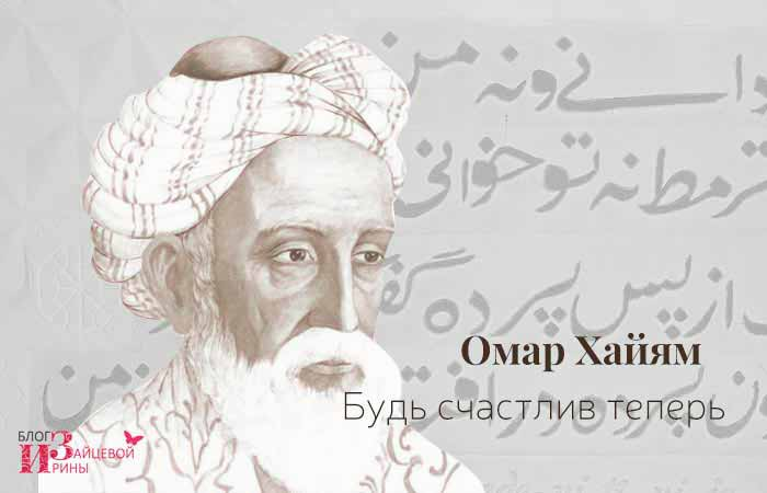 /omar-xajyam.html