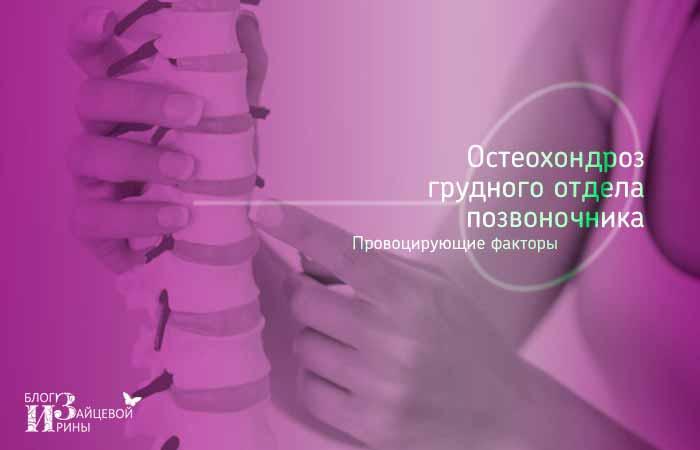 причины остеохондроза грудного отдела