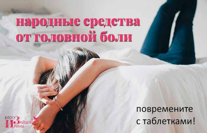 Народные средства от головной боли, Блог Ирины Зайцевой