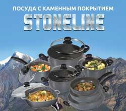 Посуда с каменным покрытием Stoneline