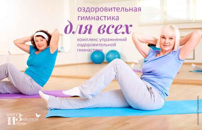 Оздоровительная гимнастика для всех