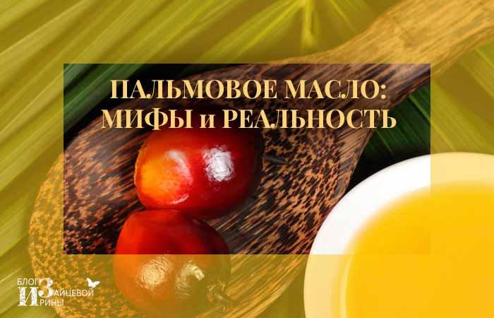 Пальмовое масло. Мифы и реальность