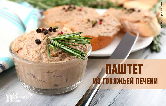 Паштет из говяжьей печени — рецепт для будней и праздников