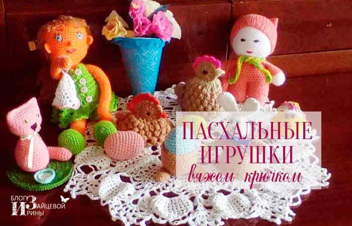 Пасхальные игрушки крючком