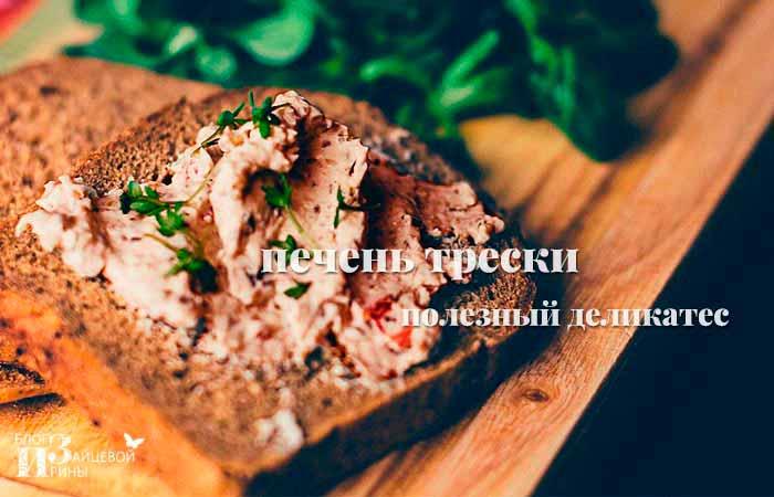 Печень трески – полезный деликатес