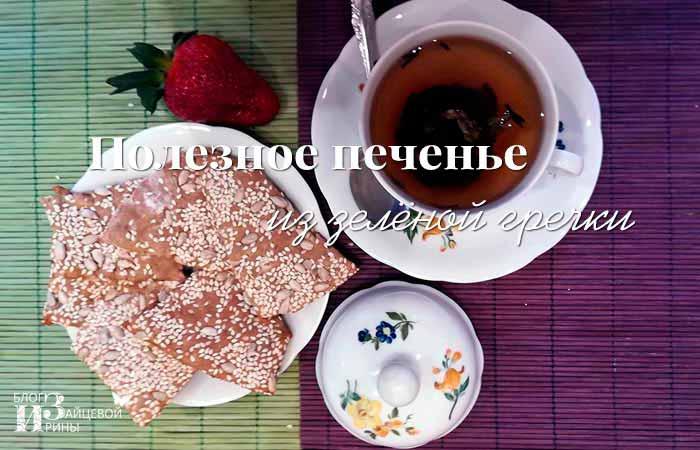 Полезное домашние диетическое печенье