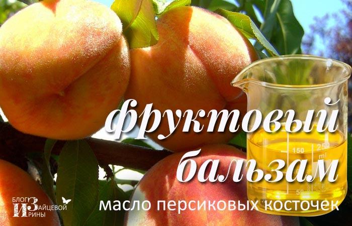 Персиковое масло. Свойства. Применение