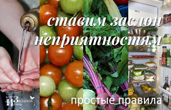 Лечение отравления едой в домашних условиях