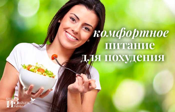 Комфортное питание для похудения