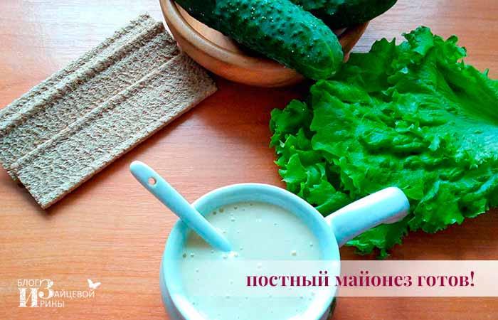 Пошаговый рецепт постного майонеза 4