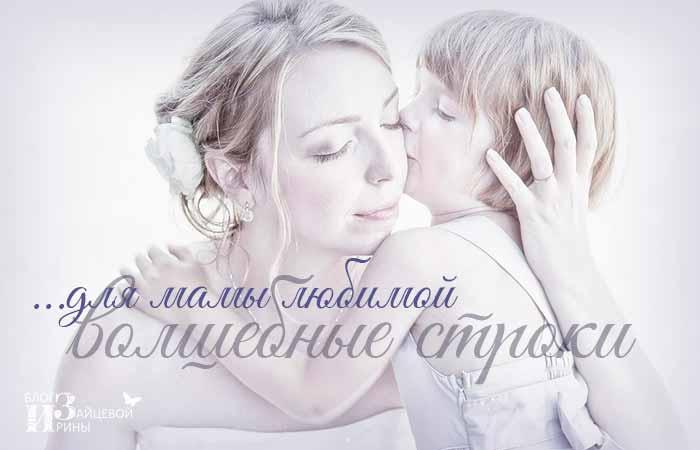 Для мамы любимой волшебные строки