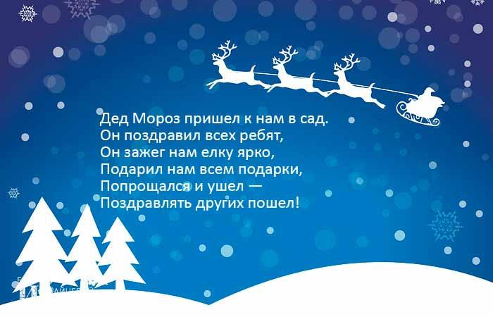 стихи деду морозу на новый год