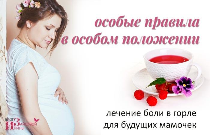 Беременной чем полоскать горло