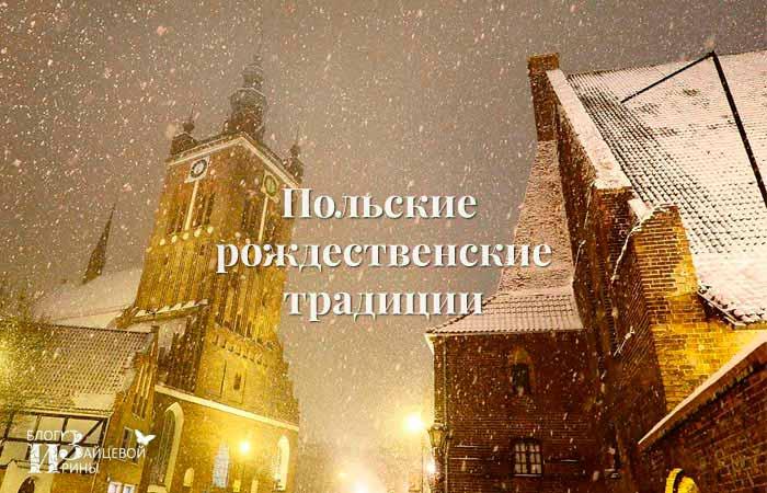 Польские рождественские традиции