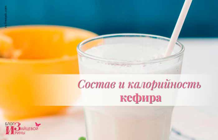 калорийность кефира