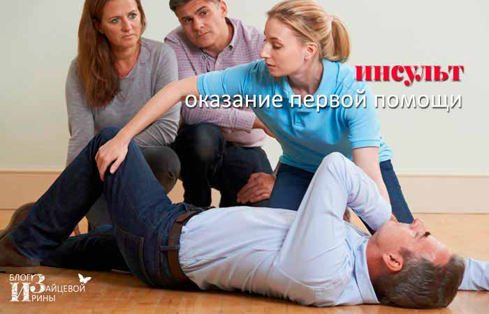 Первая помощь при инсульте   Блог Ирины Зайцевой