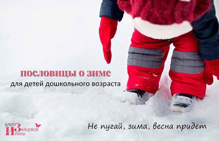 Пословицы о зиме для детей дошкольного возраста