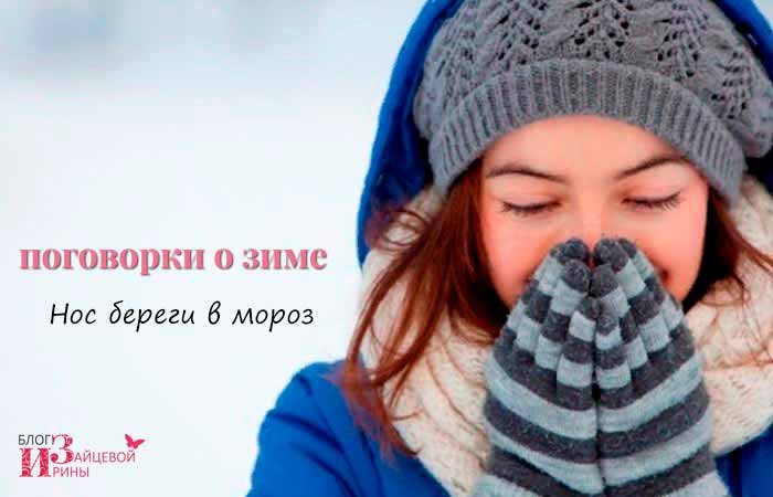 Поговорки о зиме