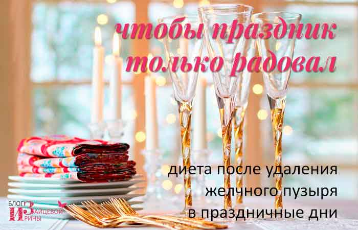 /dieta-posle-udaleniya-zhelchnogo-puzyrya-prazdnichnoe-menyu-i-recepty.html