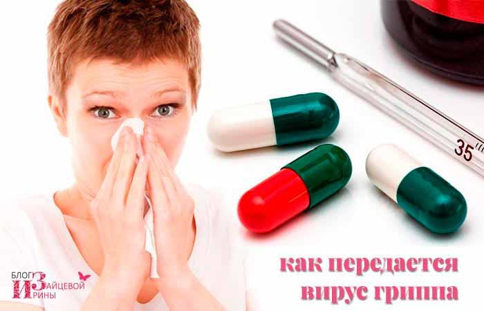 Как передается вирус гриппа