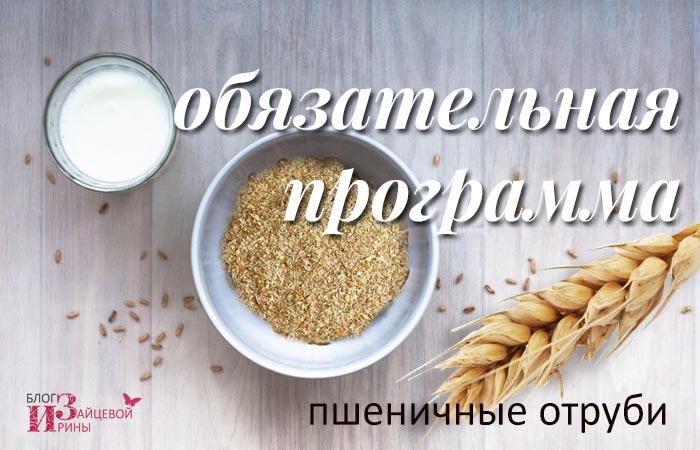 Пшеничные отруби для здоровья и похудения. Польза и вред