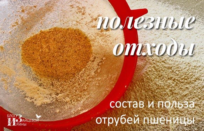 Пшеничные отруби для здоровья и похудения