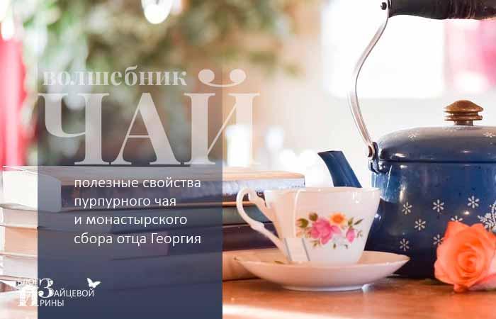 Полезные свойства пурпурного чая и монастырского сбора отца Георгия