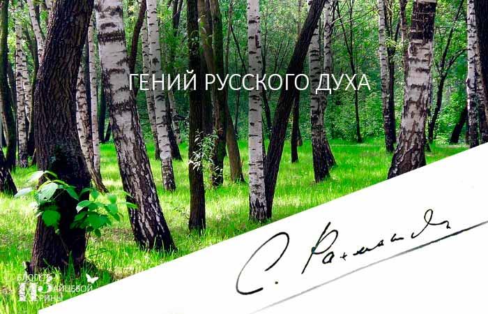 Гений русского духа С. В. Рахманинов