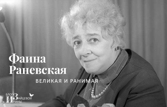 Фаина Раневская, великая и ранимая