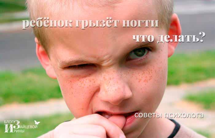 Ребенок грызет ногти – что делать? Советы психолога