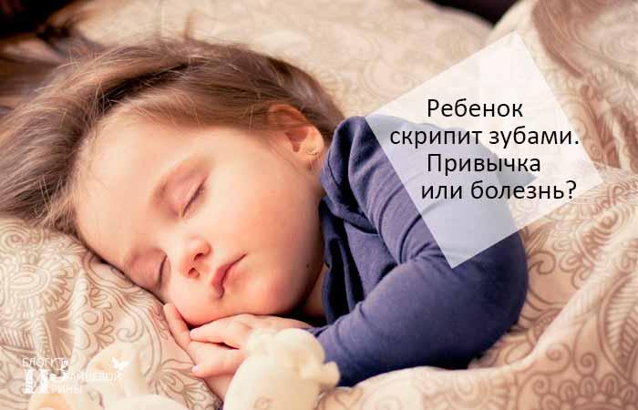 ребенок скрипит зубами ночью причина Почему?Для некоторых она