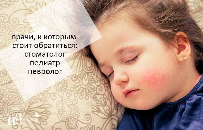 скрипит зубами во сне