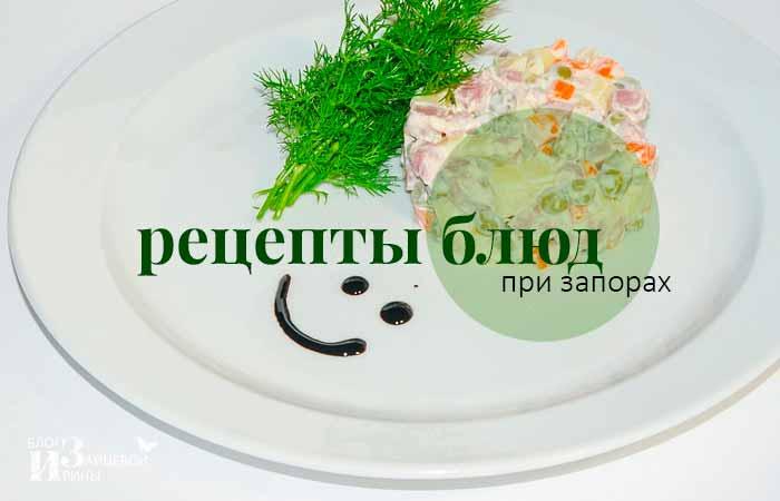 Рецепты блюд при запорах