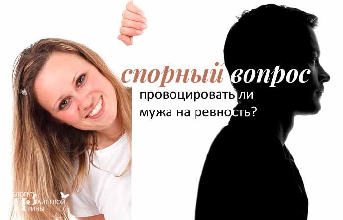 Провоцировать ли мужа на ревность?