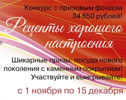"""Душевный конкурс """"Рецепты хорошего настроения"""""""
