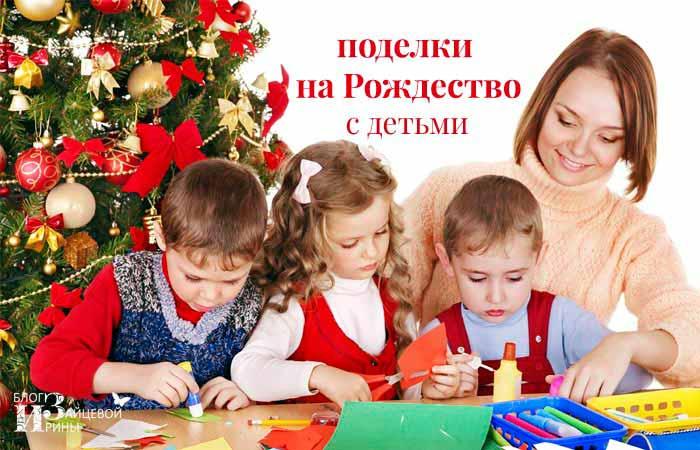 Поделки на Рождество с детьми