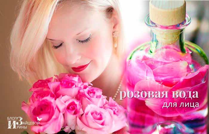 розовая вода для лица