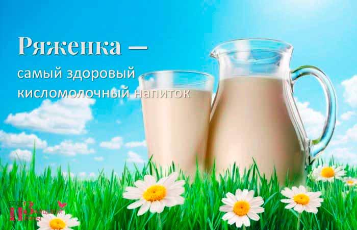 Ряженка – самый здоровый кисломолочный напиток