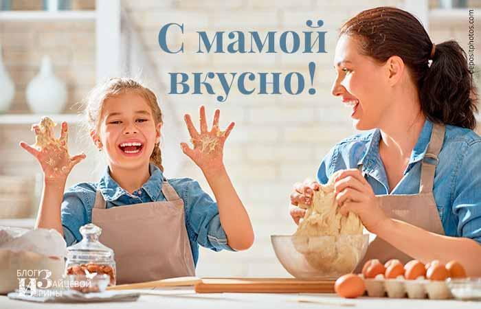 С мамой вкусно!