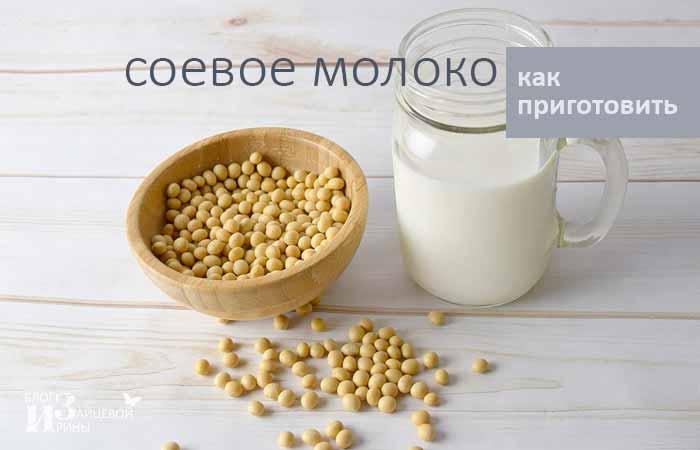 Соевое молоко как приготовить