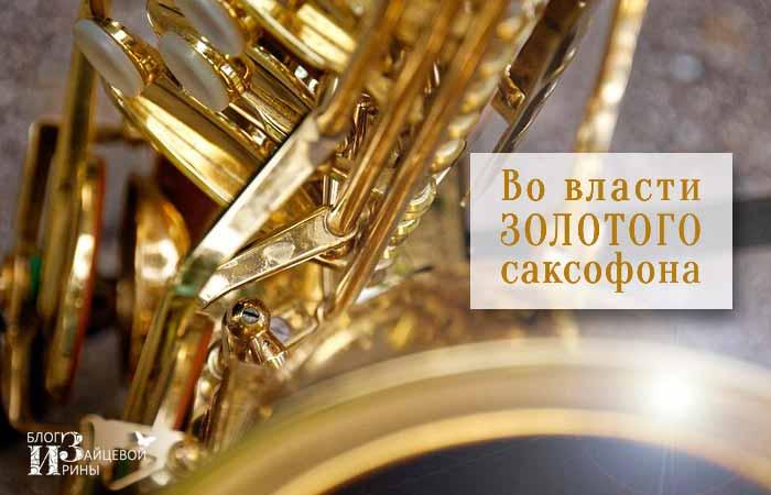 Во власти Золотого саксофона