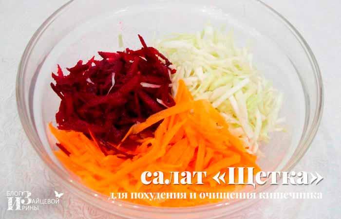 салат щетка для кишечника