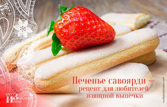 Печенье савоярди — рецепт для любителей изящной выпечки