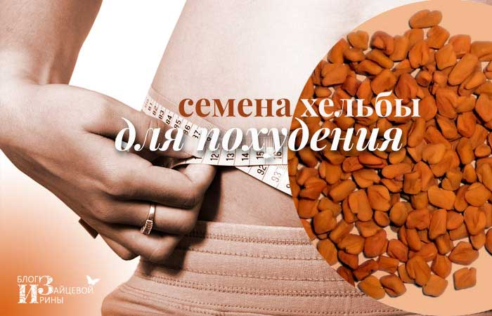 Семена хельбы для похудения