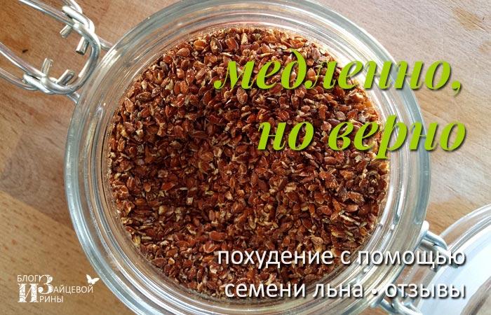 Как похудеть с помощью семени льна и кефира отзывы