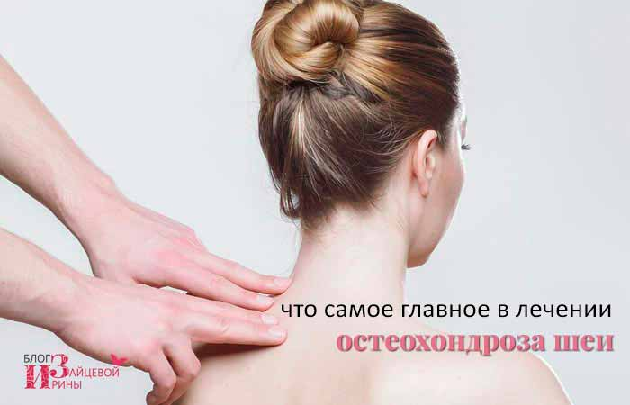 лечение остеохондроза шеи