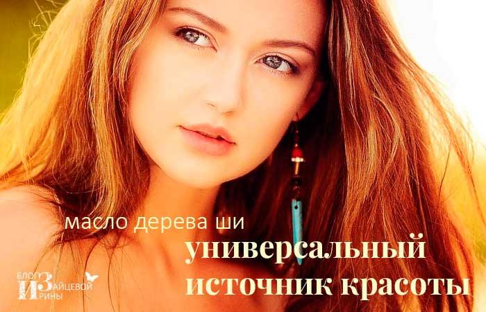 Масло ши для волос - универсальный источник красоты