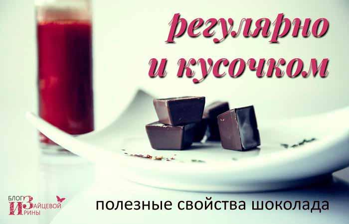 Полезен или вреден шоколад для здоровья человека